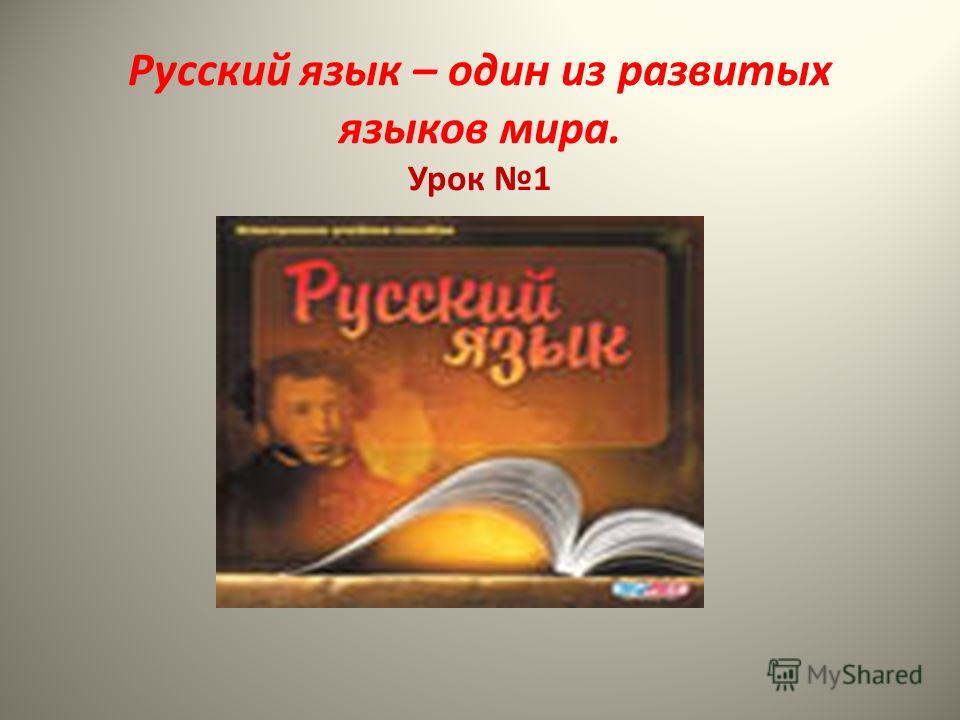 Русский язык – один из развитых языков мира. Урок 1