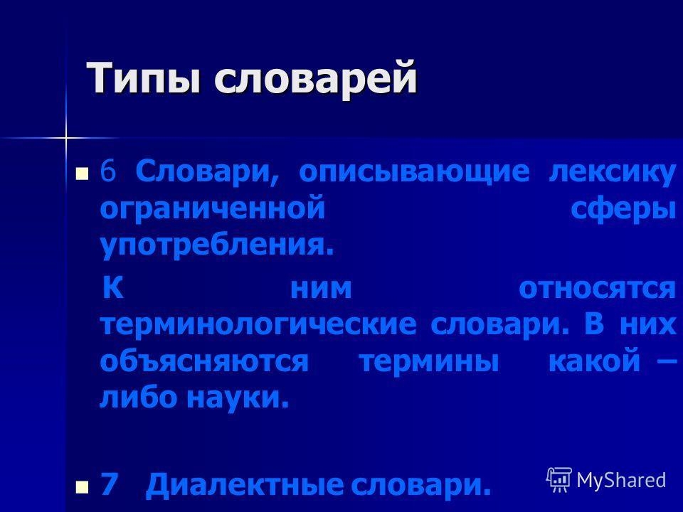 Типы словарей 1 Орфоэпические словари. 2 Толковые словари. 3 Этимологические словари. 4 Словари морфем. Словообразовательные словари показывают, как образуются слова. 5 Семонимические словари.