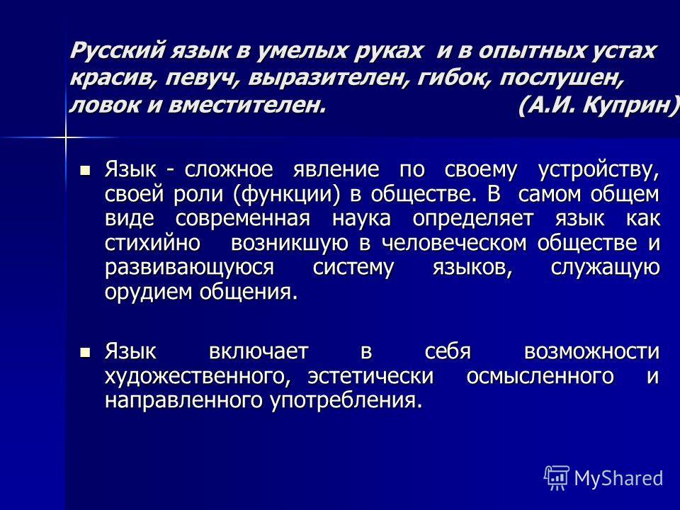 Основные разделы науки о русском языке Фонетика – изучает звуки речи. Фонетика – изучает звуки речи. Морфемика – изучает состав слова. Морфемика – изучает состав слова. Лексика – изучает словарный состав языка. Лексика – изучает словарный состав язык
