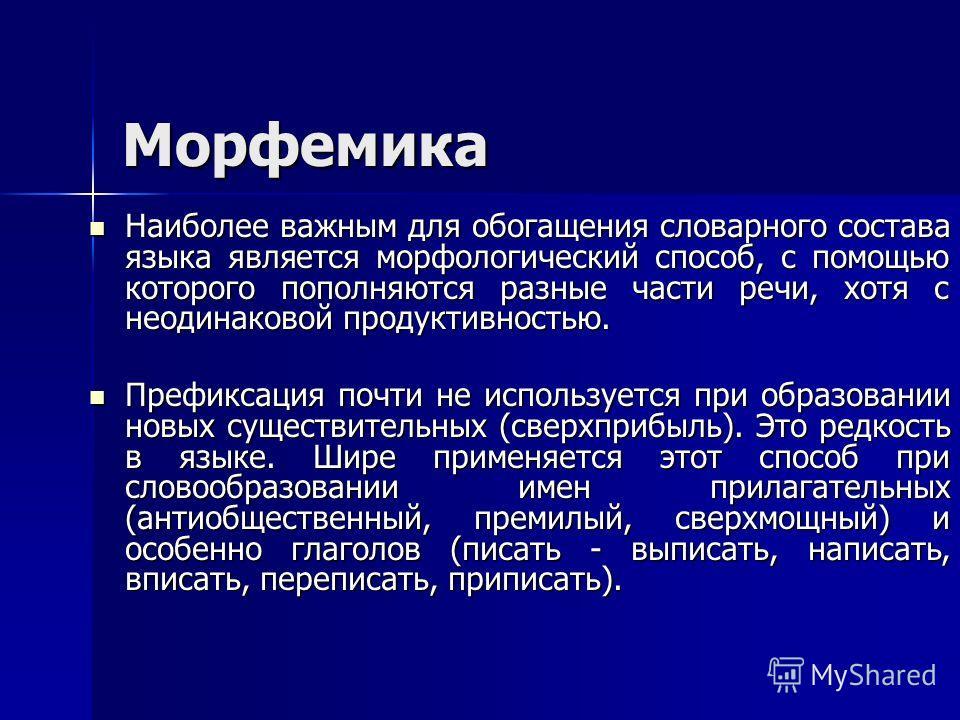 Морфемика Морфемика изучает морфемный строй языка, совокупность вычленяемых в словах морфем и их типы.