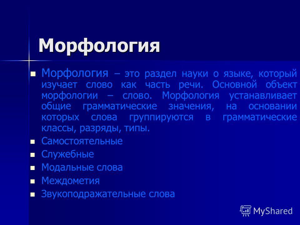 Раздел 5 Раздел 5 Морфология Морфология Грамматические категории и способы их выражения в современном русском языке