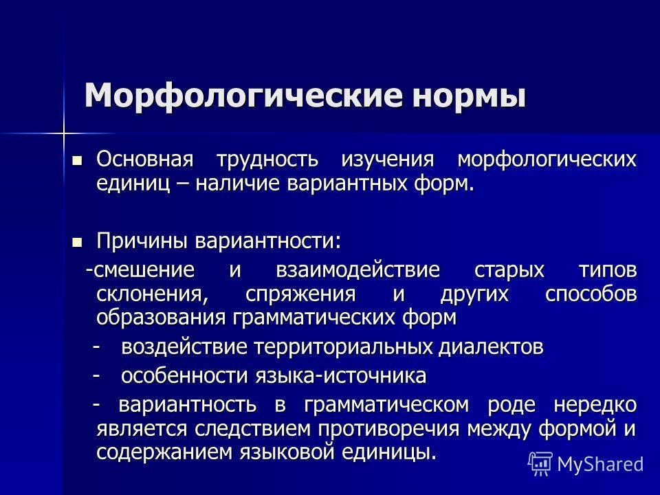 Тема 5.2 Морфологические нормы