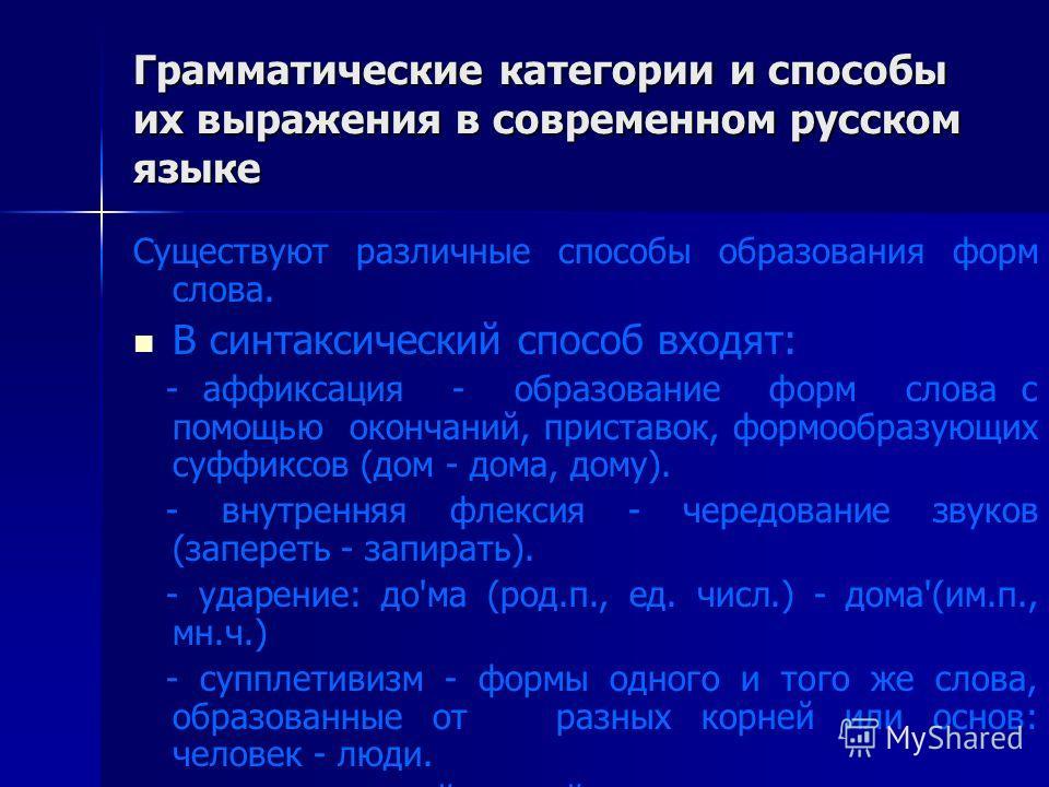 Грамматические категории и способы их выражения в современном русском языке Грамматическое значение выступает как добавочное к лексическому и выражает различные отношения. Обычно слово имеет несколько грамматических значений - род, число, падеж, вид