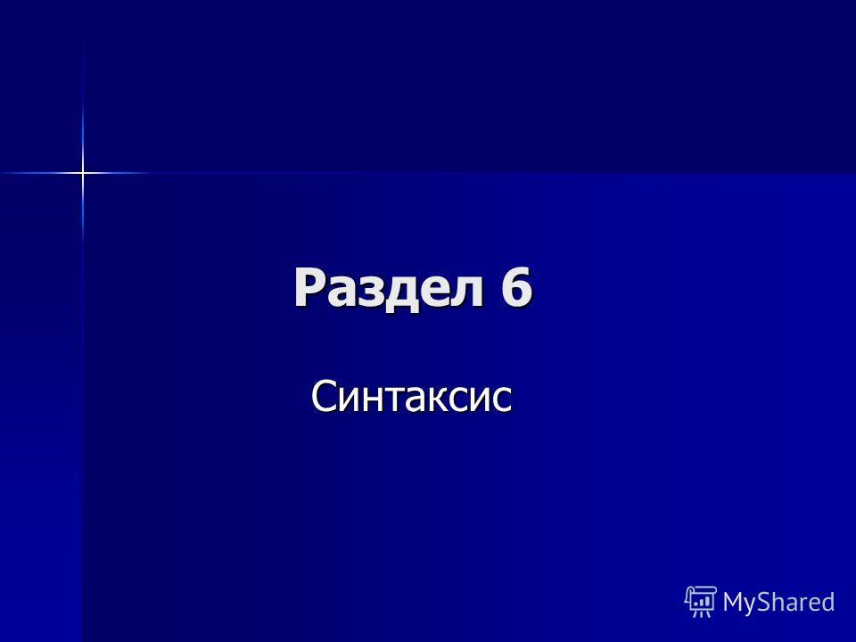 Грамматические категории и способы их выражения в современном русском языке Существуют различные способы образования форм слова. В синтаксический способ входят: - аффиксация - образование форм слова с помощью окончаний, приставок, формообразующих суф