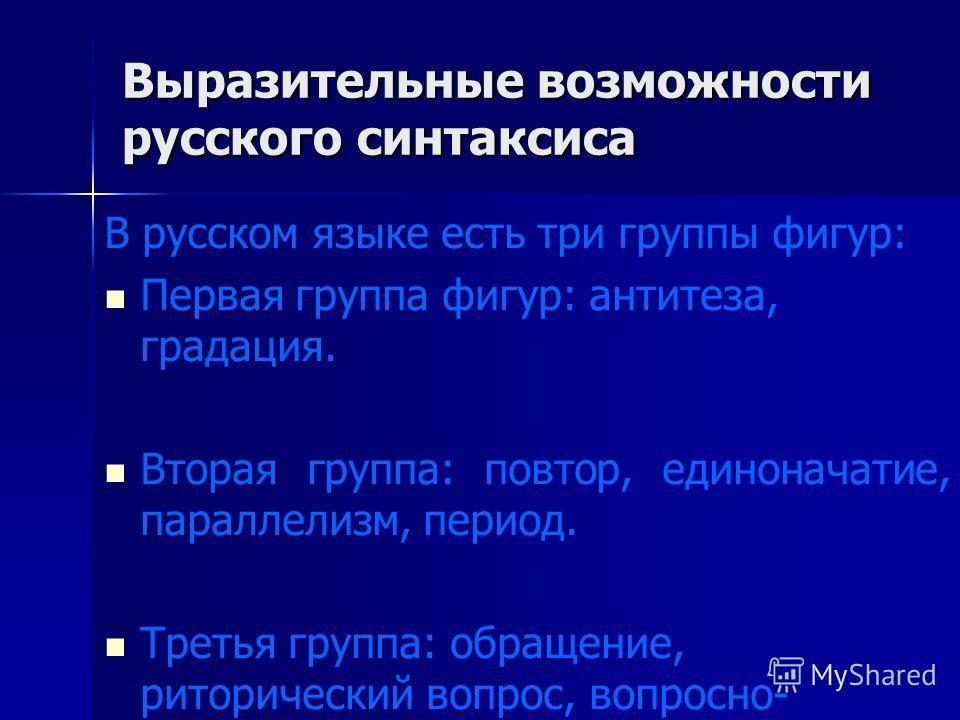 Тема 6.3 Выразительные возможности Выразительные возможности русского синтаксиса русского синтаксиса