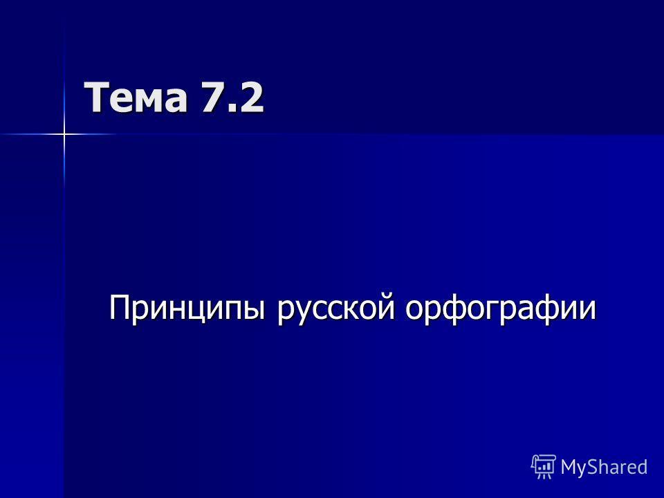 Позиционный принцип русской графики Схематично эти позиции можно представить так: Твердая позиция: Согласная + ъ или согласная + а, о, у, ы, э Мягкая позиция: Согласная + ь или согласная + е, ё, и, ю, я Такой принцип русской графики называют силлабич