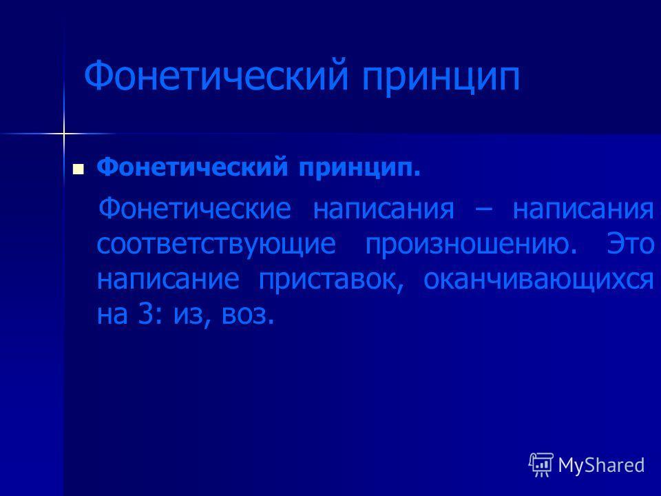 Морфологический принцип Ведущим принципом русского правописания является морфологический принцип. Сущность морфологического принципа заключается в том, что общие для родственных слов значимые части (морфемы) сохраняют на письме единое начертание, хот
