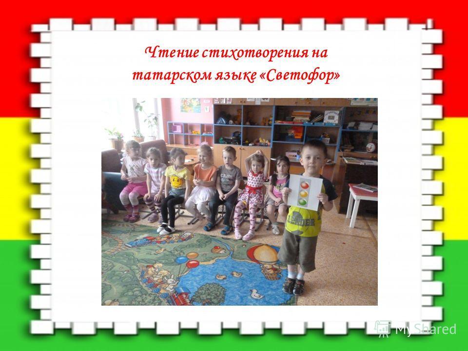 Чтение стихотворения на татарском языке «Светофор»