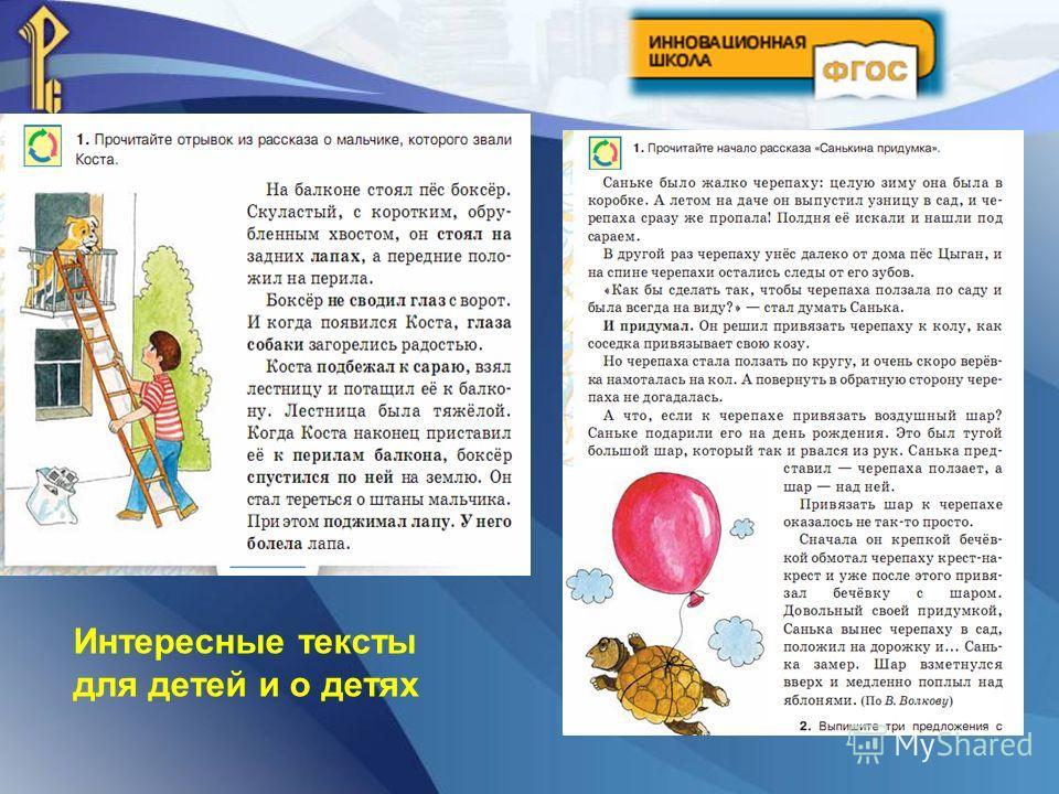 Интересные тексты для детей и о детях