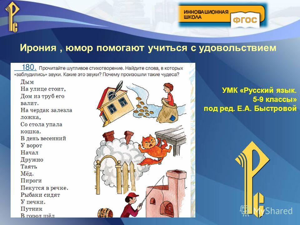 Ирония, юмор помогают учиться с удовольствием УМК «Русский язык. 5-9 классы» под ред. Е.А. Быстровой