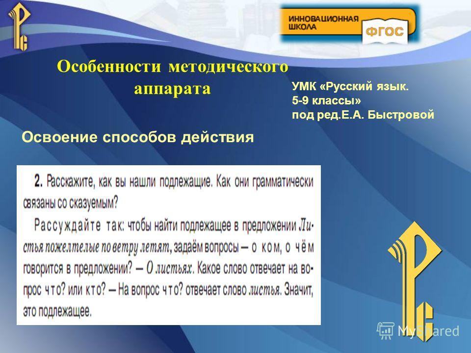 УМК «Русский язык. 5-9 классы» под ред.Е.А. Быстровой Освоение способов действия