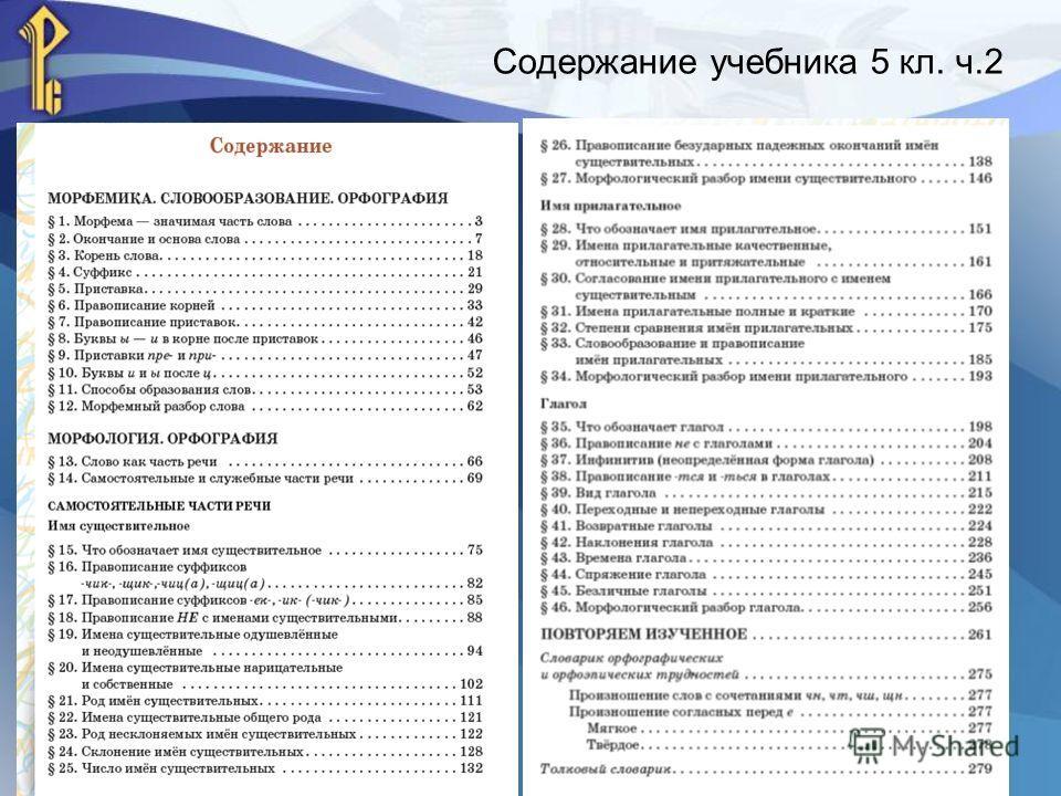 Содержание учебника 5 кл. ч.2