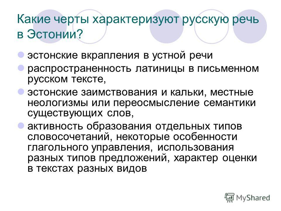 Какие черты характеризуют русскую речь в Эстонии? эстонские вкрапления в устной речи распространенность латиницы в письменном русском тексте, эстонские заимствования и кальки, местные неологизмы или переосмысление семантики существующих слов, активно