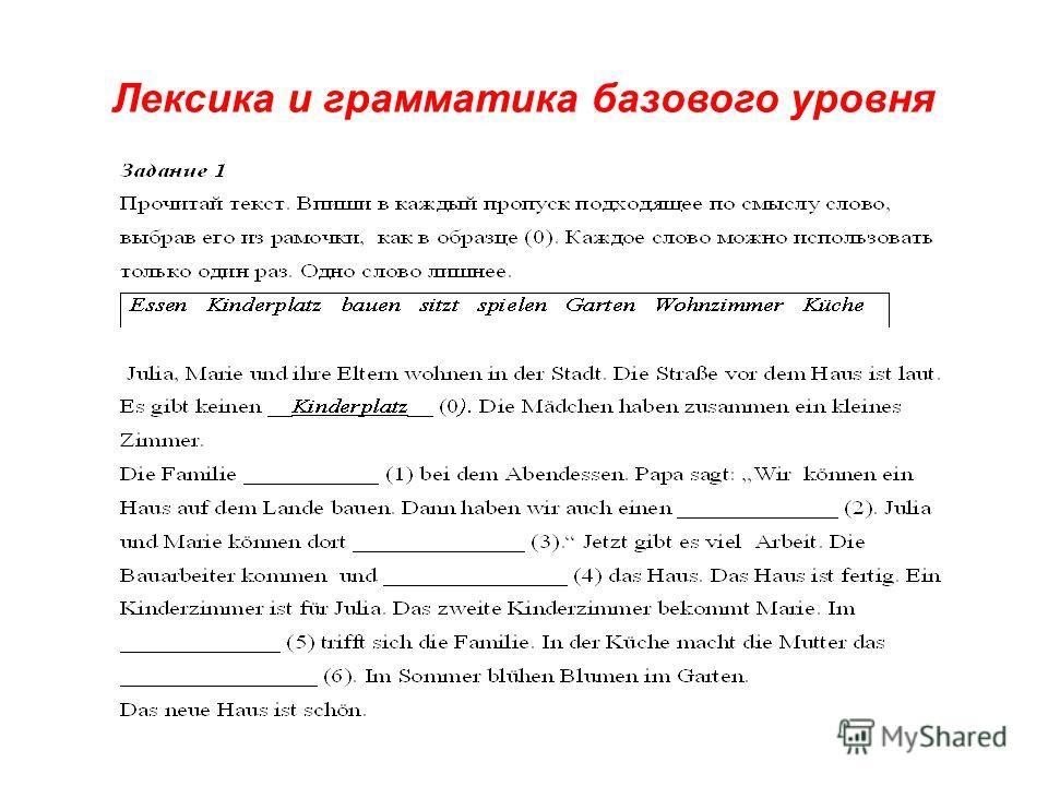 Лексика и грамматика базового уровня