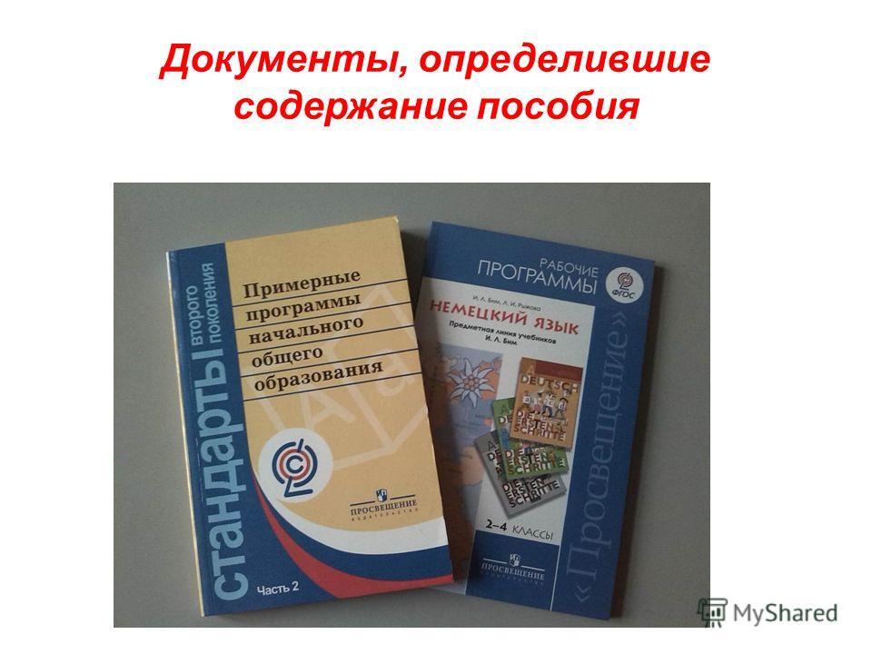 Документы, определившие содержание пособия