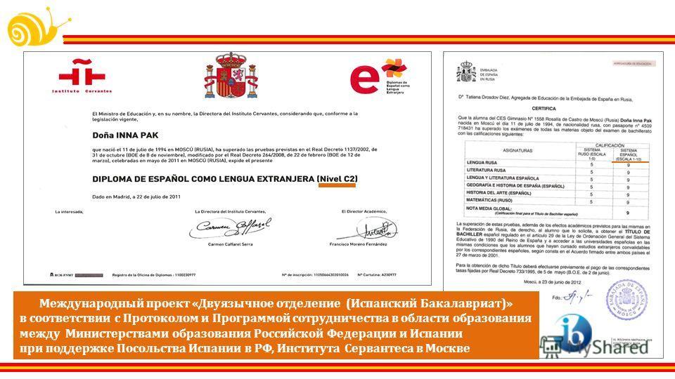 Международный проект « Двуязычное отделение ( Испанский Бакалавриат )» в соответствии с Протоколом и Программой сотрудничества в области образования между Министерствами образования Российской Федерации и Испании при поддержке Посольства Испании в РФ