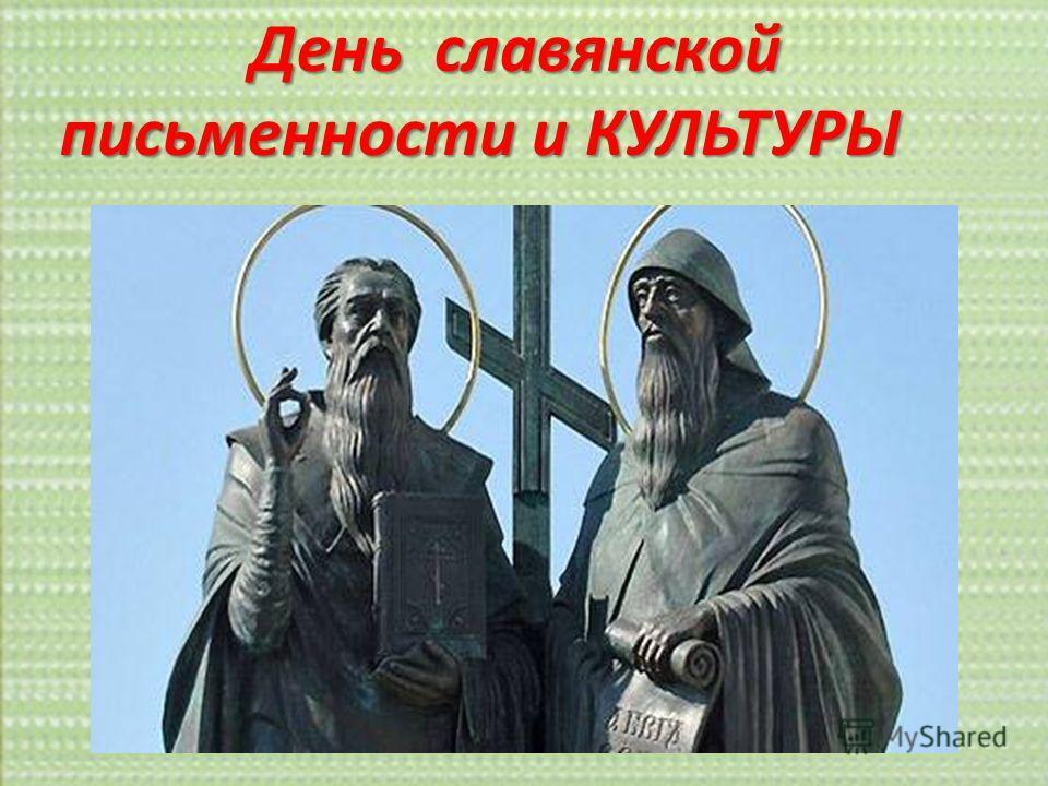 День славянской письменности и КУЛЬТУРЫ День славянской письменности и КУЛЬТУРЫ