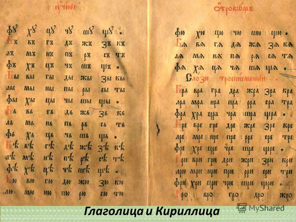 Глаголица и Кириллица