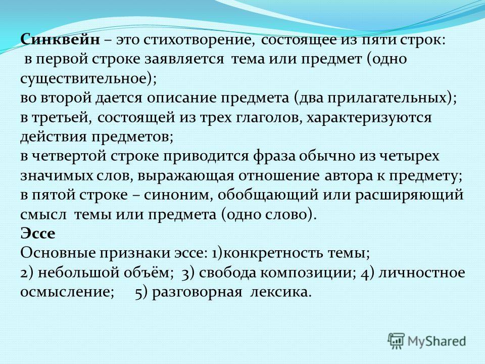 Синквейн – это стихотворение, состоящее из пяти строк: в первой строке заявляется тема или предмет (одно существительное); во второй дается описание предмета (два прилагательных); в третьей, состоящей из трех глаголов, характеризуются действия предме