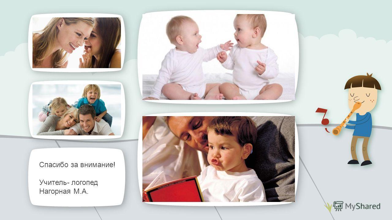 ПРИМЕЧАНИ Е Чтобы изменить изображение на этом слайде, выберите и удалите его. Затем нажмите значок Вставка рисунка в заполнителе, чтобы вставить нужное изображение. Спасибо за внимание! Учитель- логопед Нагорная М.А.