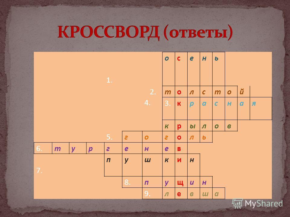 1. осень 2. 4. толстой 3. красная крылов 5. гоголь 6. тургенев 7. пушкин 8. пущин 9.левша