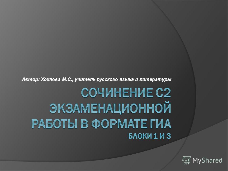 Автор: Хохлова М.С., учитель русского языка и литературы