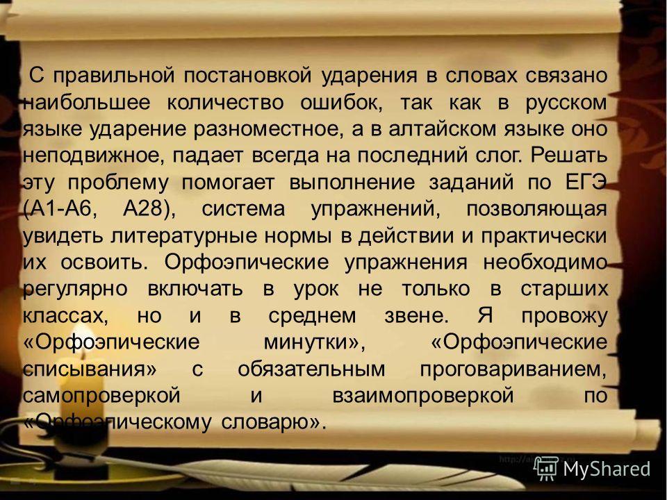 С правильной постановкой ударения в словах связано наибольшее количество ошибок, так как в русском языке ударение разноместное, а в алтайском языке оно неподвижное, падает всегда на последний слог. Решать эту проблему помогает выполнение заданий по Е