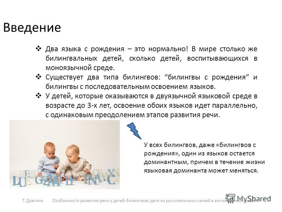 Введение Два языка с рождения – это нормально! В мире столько же билингвальных детей, сколько детей, воспитывающихся в моноязычной среде. Существует два типа билингвов: билингвы с рождения и билингвы с последовательным освоением языков. У детей, кото