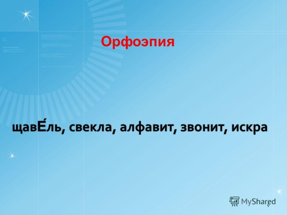 щавЕ́ль, свекла, алфавит, звонит, искра 9 Орфоэпия