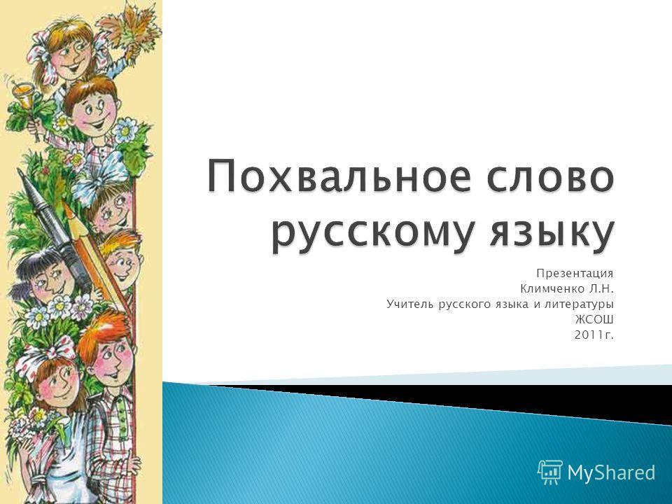 Презентация Климченко Л.Н. Учитель русского языка и литературы ЖСОШ 2011 г.