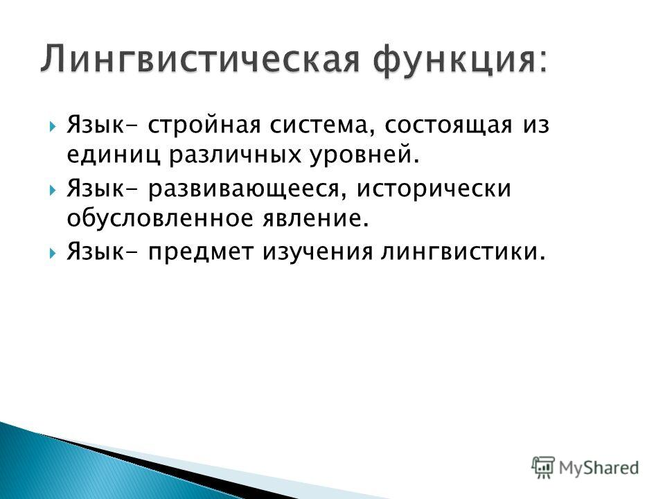 Язык- стройная система, состоящая из единиц различных уровней. Язык- развивающееся, исторически обусловленное явление. Язык- предмет изучения лингвистики.