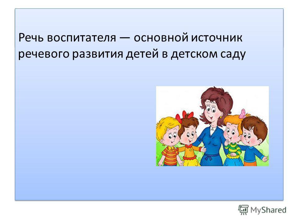 Речь воспитателя основной источник речевого развития детей в детском саду