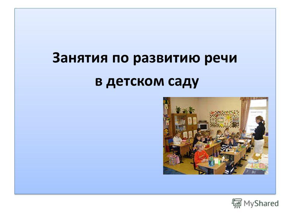 Занятия по развитию речи в детском саду Занятия по развитию речи в детском саду
