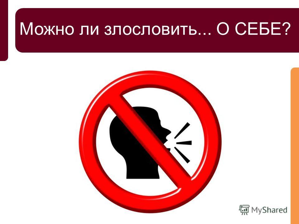 Главы Тазриа-Мецора: Не открывай уста!