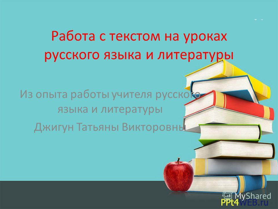 """Презентация на тему: """"Стилизация в ...: www.myshared.ru/slide/627087"""