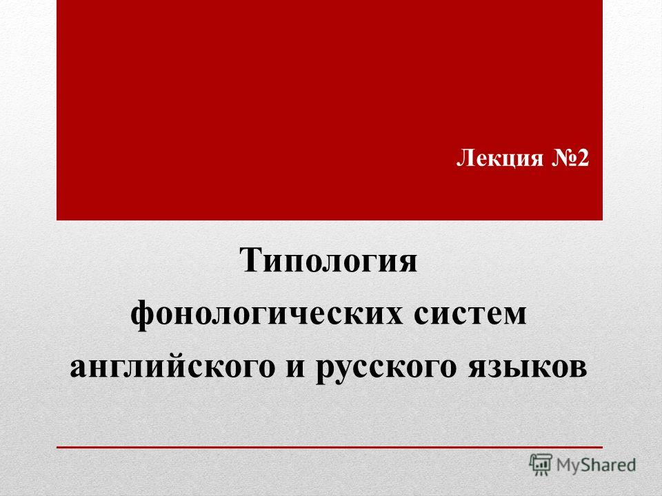 Лекция 2 Типология фонологических систем английского и русского языков