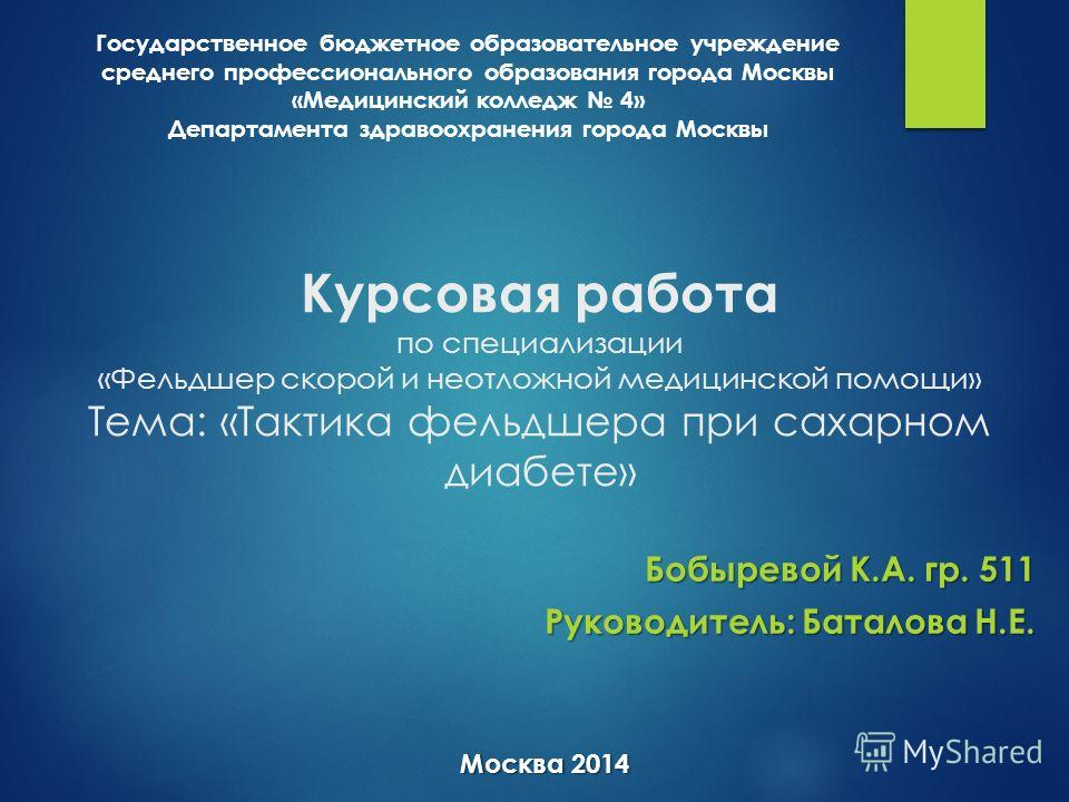 Презентация на тему Курсовая работа по специализации Фельдшер  1 Курсовая