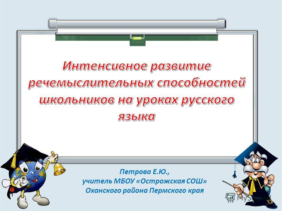Петрова Е.Ю., учитель МБОУ «Острожская СОШ» Оханского района Пермского края