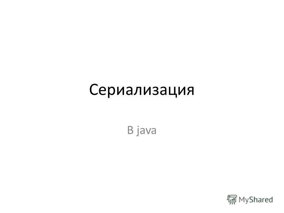 Сериализация В java