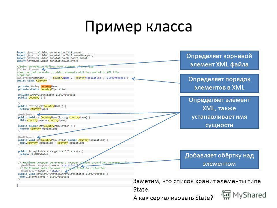 Пример класса Определяет корневой элемент XML файла Определяет порядок элементов в XML Определяет элемент XML, также устанавливает имя сущности Добавляет обёртку над элементом Заметим, что список хранит элементы типа State. А как сериализовать State?