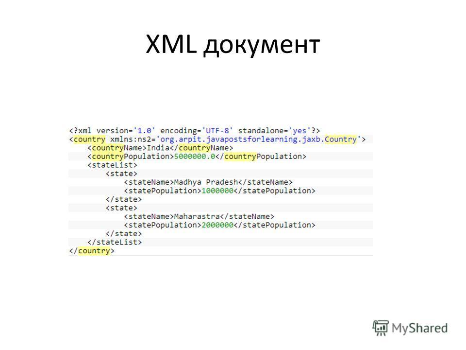 XML документ