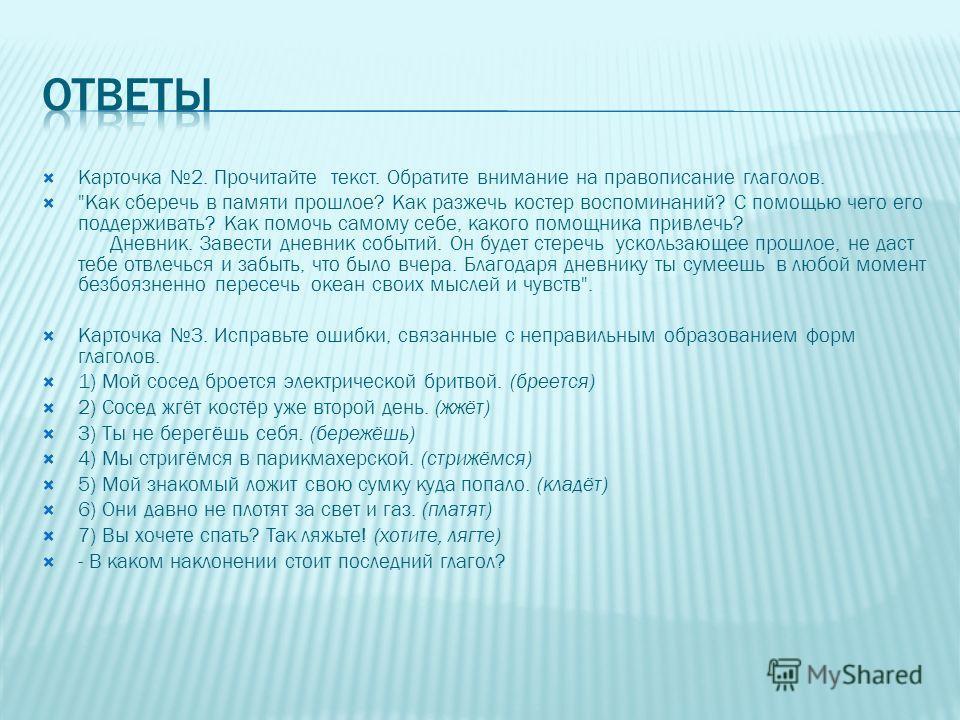 Карточка 2. Прочитайте текст. Обратите внимание на правописание глаголов.
