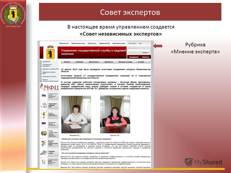 Совет экспертов В настоящее время управлением создается «Совет независимых экспертов» Рубрика «Мнение эксперта»