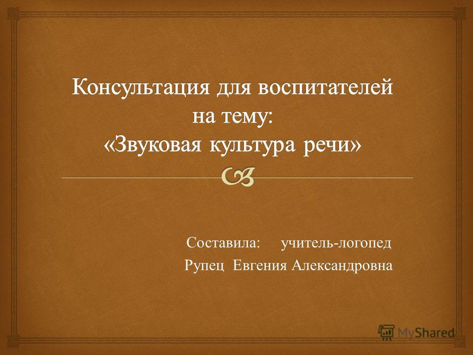 Составила : учитель - логопед Рупец Евгения Александровна
