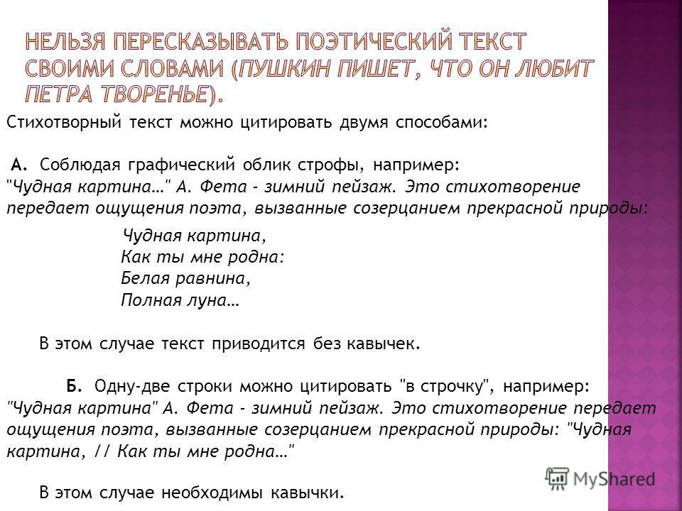 Стихотворный текст можно цитировать двумя способами: A. Соблюдая графический облик строфы, например:
