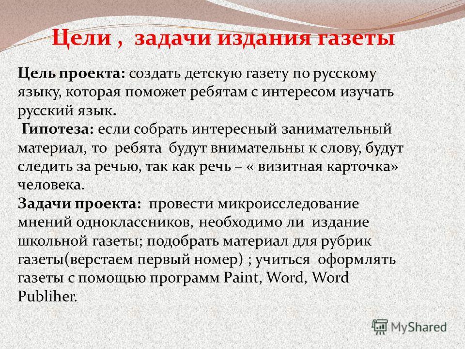 Цели, задачи издания газеты Цель проекта: создать детскую газету по русскому языку, которая поможет ребятам с интересом изучать русский язык. Гипотеза: если собрать интересный занимательный материал, то ребята будут внимательны к слову, будут следить