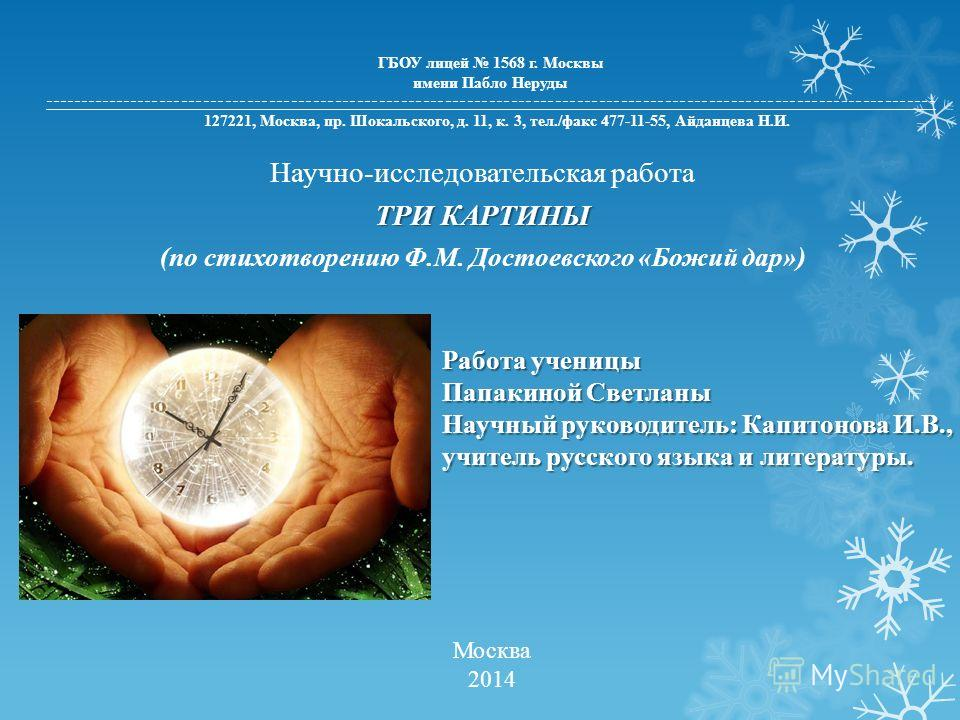 ГБОУ лицей 1568 г. Москвы имени Пабло Неруды -------------------------------------------------------------------------------------------------------------------------- 127221, Москва, пр. Шокальского, д. 11, к. 3, тел./факс 477-11-55, Айданцева Н.И.