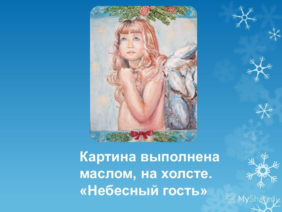 Картина выполнена маслом, на холсте. «Небесный гость»