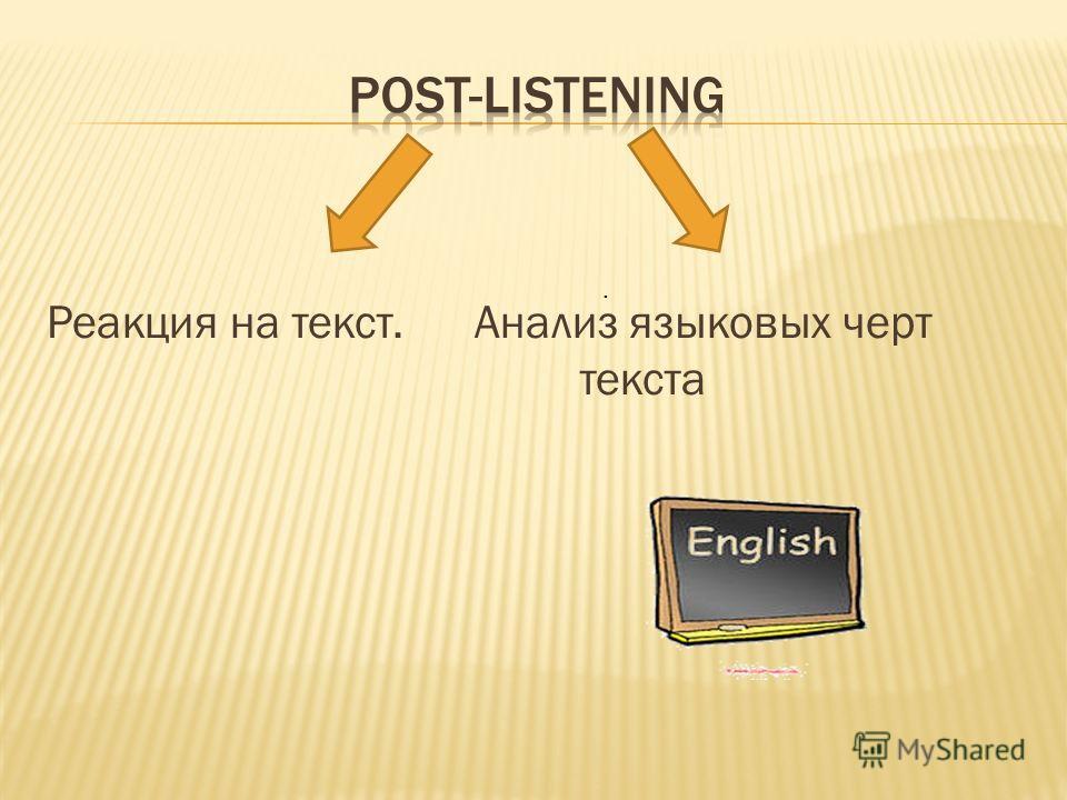 Реакция на текст. Анализ языковых черт текста.