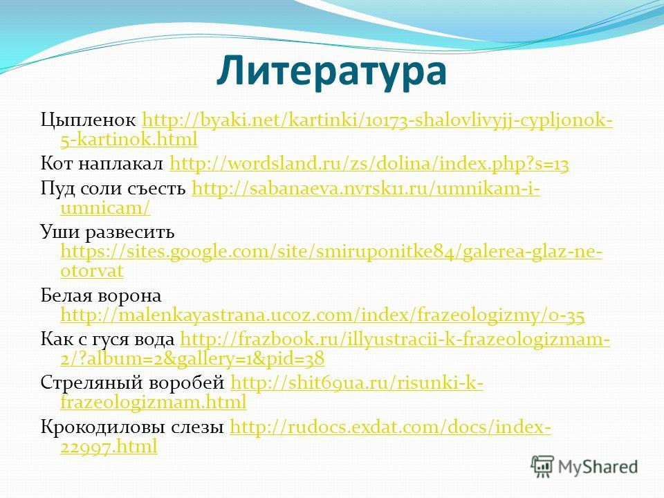 Литература Цыпленок http://byaki.net/kartinki/10173-shalovlivyjj-cypljonok- 5-kartinok.htmlhttp://byaki.net/kartinki/10173-shalovlivyjj-cypljonok- 5-kartinok.html Кот наплакал http://wordsland.ru/zs/dolina/index.php?s=13http://wordsland.ru/zs/dolina/